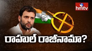 CWC Meeting | Congress chief Rahul Gandhi likely to Resign  | hmtv News