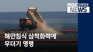 투R]해안침식 발전회사에 무더기 명령