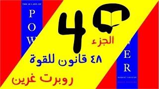 ملخص كتاب 48 قانون للقوة الجزء الرابع | كتب ملخصة