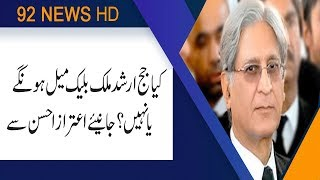 Aitzaz Ahsan comments Judge Arshad Malik conduct