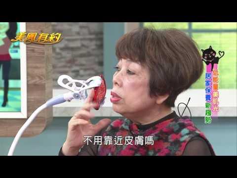 台綜-美鳳有約-EP 606 低能量美肌光 居家保養新趨勢(林姿佑、Ulla)