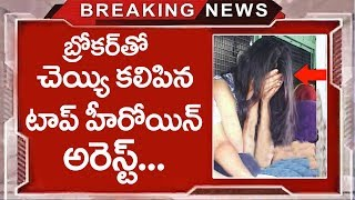 Actress Kangana Ranauth Arrested In Mumbai | Actress Kangana Ranauth | Top Telugu Media