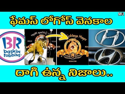 Famous Logos With A Hidden Meanings || in Telugu || Interesting Facts || Mysteries and Unknown Facts