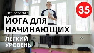 Хатха йога для начинающих в домашних условиях. Самые первые позы дома. 30 мин