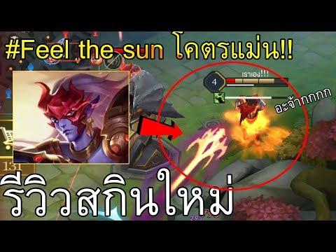 ต้องซื้อแล้วล่ะ! ยอร์นสกินใหม่ Feel the Sun ระยะ1000หลา..ยังโดนได้อีก55   Rov: Yorn
