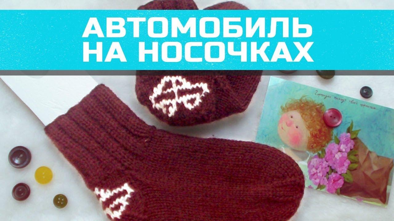 Мастер-класс по вязанию носков для детей спицами 14