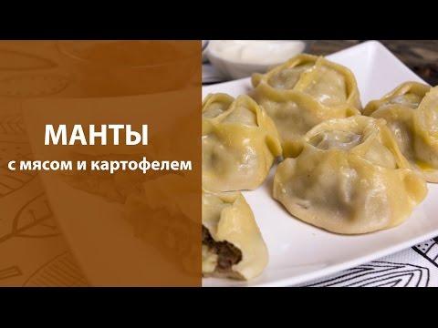 Манты с мясом и картофелем