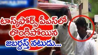 Jabardasth Fame Hari Surrendered At Task Force Police Station
