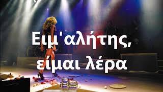 Despacito για σκυλαδες (despacito greek parody)