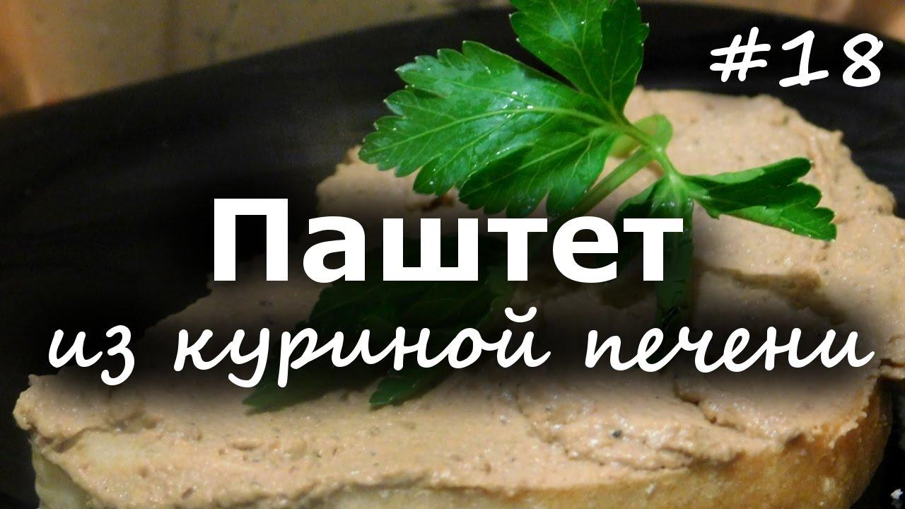 Рецепты мясных паштетов в домашних условиях
