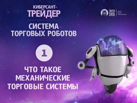Торговые роботы форекс mt4