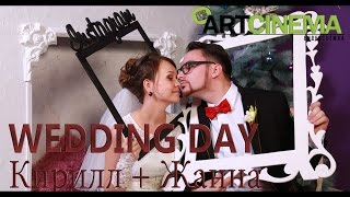 ART-CINEMA Wedding Day Кирилл+Жанна | 22.11.2014
