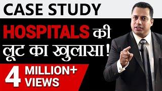 Indian Medical System की असलियत   Case Study   Dr Vivek Bindra