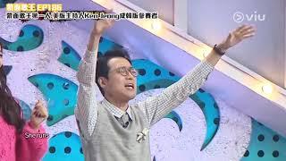 《蒙面歌王》 【美版主持Ken Jeong登韓蒙面歌王舞台】