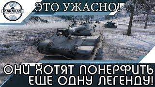 Остановите их, они хотят понерфить еще один любимый танк игроков! World of Tanks