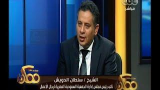 #ممكن   لقاء خاص مع وحيد هاشم و الشيخ سلطان الدرويش   الجزء الثاني