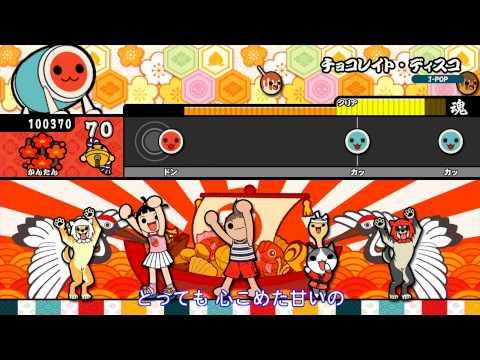 【太鼓の達人WiiU】 チョコレイト・ディスコ簡単 【譜面確認プレイ動画】