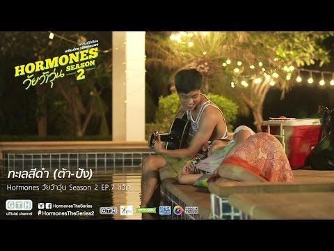 Hormones วัยว้าวุ่น Season 2 EP7 เพลงทะเลสีดำ Cover version (ต้า-ปัง)