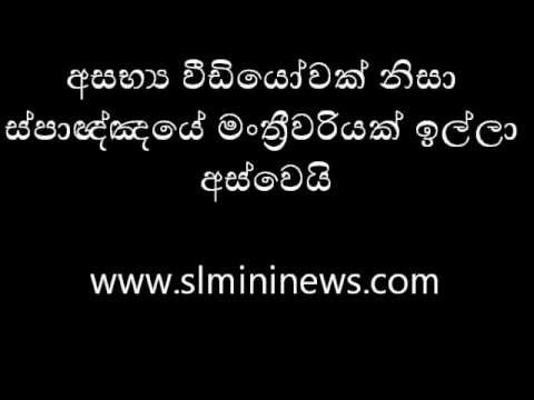 Sri Lanka Gossip News Olvido Hormigos Carpio Cell Phone Tape Video(Sinhala)