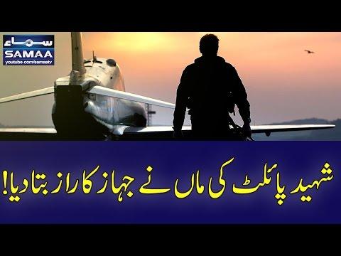 Pilot Ki Maa Ne Jahaz Ka Raaz Batadiya   Nadeem Malik Live   SAMAA TV   Best Clip   13 Jan 2017