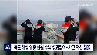 독도 해상 실종 선원 수색 성과 없어... 사고 어선 침몰