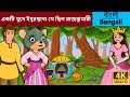 A Little Mouse Who Was A Princess in Begali - Rupkothar Golpo - Bangla Cartoon - Bengali Fairy Tales