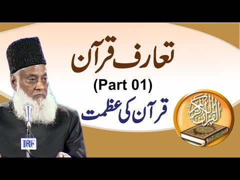 Bayan Ul Quran Hd - 001 - Ta'ruf-e-quran Part 1 (dr. Israr Ahmad) video
