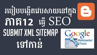 How To Create Website In Blogger Khmer -  Submit Xml Sitemap To Google Webmaster Tools- Part 12