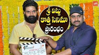 Sree Vishnu New Movie Opening | Nara Rohit | Tollywood New Movie | Talasani Srinivas Yadav