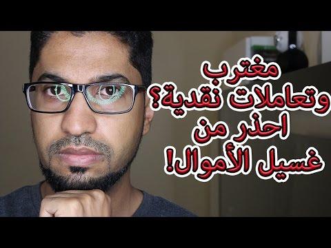 فيديو: مغترب يمني يوجة نصائح هامة حول تحويلات المغتربين