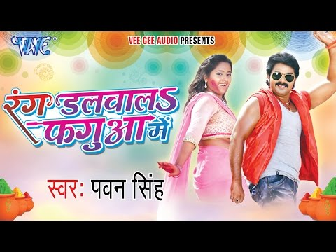 Hd रंग डलवाला फागुन में - Rang Dalwala Fagua Me - Pawan Singh - Latest Bhojpuri Hot Holi Songs 2015 video
