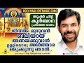 Jeevitham Muzhuvan Holy Bible Fr Shaji Thumpechirayil Kester mp3