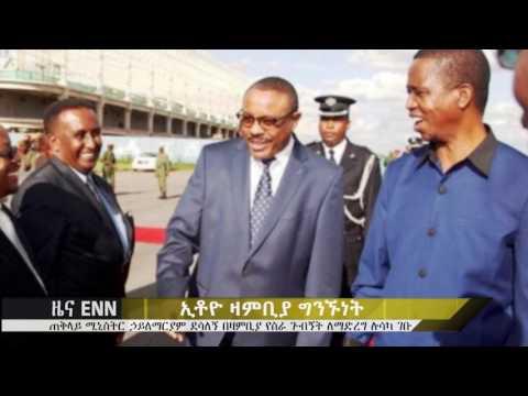 ENN News  Ethio &Zambia Relatsiones