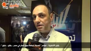يقين | محمد عبد الحكيم : هناك ازدواجية في المعايير ولابد من تصحيح المسار للنهوض بالبورصة