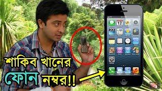 শাকিব খানের ফোন নাম্বার!! | Shakib Khan Phone Number | Shakib Khan Latest News