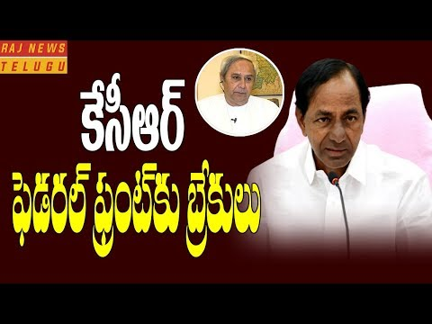 Karnataka Election Results Impact On KCR Third Front Future | Raj News