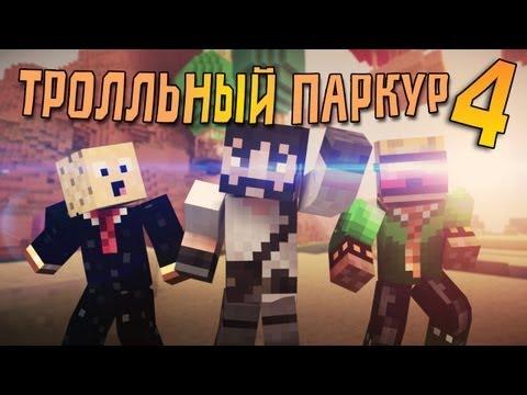 ТРОЛЛЬНЫЙ ПАРКУР 4 ULTIMATE TROLLINGMinecraft Parkour