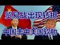 贸易战出现转折,中国击中美国软肋!