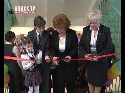 В Новочебоксарске после капитального ремонта открыла свои двери школа №2