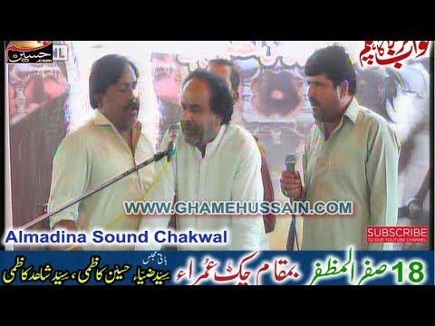 Live majlis aza..........18 safar 2019 ................Chakumra Chakwal