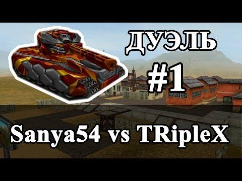 """Дуэль #1: Sanya54 vs TRipleX, на карте """"Перевал"""""""