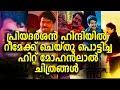 Kilukkam is listed (or ranked) 4 on the list The Best Mohanlal Movies
