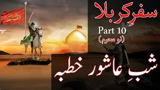 Safar e Karbala In Urdu Part 10 - 9 Muharram | Shab-e-Ashur