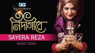 Download Nidagire   Sayera Reza   Official Music Video 2017   Bangla Hit Song   FULL HD 3Gp Mp4