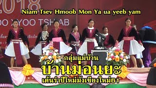 Niam Tsev Hmoob Mon Ya ua yeeb yam | แม่บ้าน บ้านม่อนยะเต้นรำ ปีใหม่ม้งเชียงใหม่ 2561