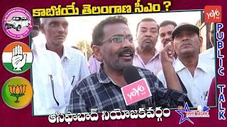 Public Talk On KCR | Telangana Elections | Telangana Next CM | TRS | Mahakutami | Asifabad