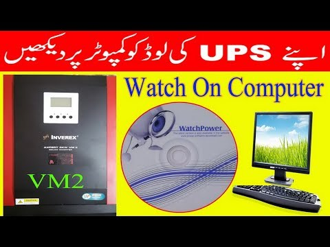 Watch UPS Load On Computer | Inverex Vm2 | watch power program | inverex solar inverter | Solar