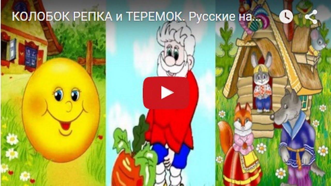 Смотреть сказки русские народные 12 фотография