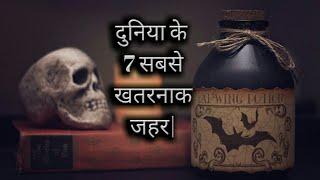 7 Most dangerous poisons in the world || HINDI |  दुनिया के 7 सबसे खतरनाक जहर ||