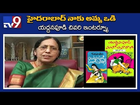 Telugu novelist Yaddanapudi Sulochana Rani's final interview - TV9 Exclusive